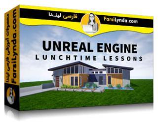 لیندا _ آموزش موتور آنریل: درسهای Lunchtime (با زیرنویس فارسی AI)