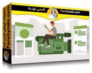 لیندا _ آموزش نقش ویدیو در شبکه های اجتماعی برای بیزنس و بازاریابی (با زیرنویس فارسی AI)