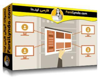 لیندا _ آموزش نصب و راه اندازی وردپرس : میزبانی مشترک (با زیرنویس فارسی AI)