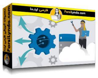 لیندا _ آموزش مدیریت آزور: پیاده سازی و مدیریت Application Services (با زیرنویس فارسی AI)