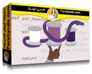 لیندا _ آموزش برنامه نویسی موازی و همزمان با پایتون (بخش 1) (با زیرنویس فارسی AI)