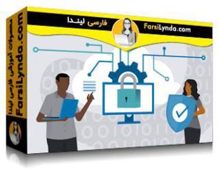 لیندا _ آموزش کسب گواهی CCSP (بخش 3): پلتفرم ابر و امنیت زیرساختی (با زیرنویس فارسی AI)