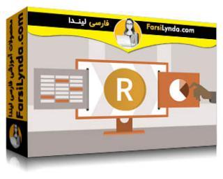 لیندا _ آموزش R و RStudio (با زیرنویس فارسی AI)