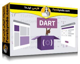 لیندا _ آموزش فلوتر (بخش 5): فلوتر و بسته های Dart (با زیرنویس فارسی AI)