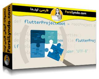 لیندا _ آموزش فلوتر (بخش 6): ماژول بندی و سازماندهی کد فلوتر (با زیرنویس فارسی AI)
