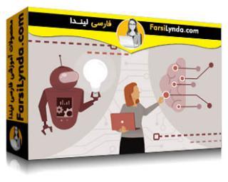 لیندا _ آموزش RPA: Automation Anywhere IQ Bot (با زیرنویس فارسی AI)