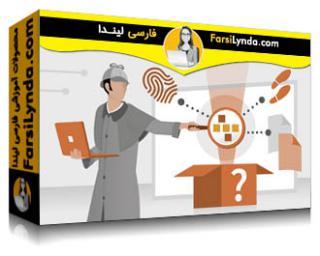 لیندا _ آموزش جرم شناسی سیستم عامل (با زیرنویس فارسی AI)