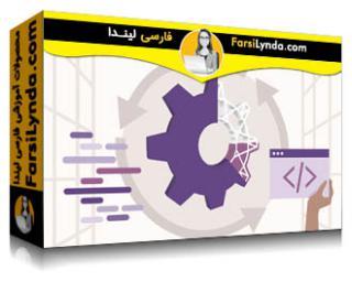 لیندا _ آموزش چرخه عمر توسعه نرم افزار (SDLC) (با زیرنویس فارسی AI)