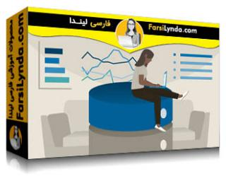 لیندا _ آموزش مقدمه ای بر Couchbase برای متخصصان مایکروسافت SQL سرور (با زیرنویس فارسی AI)