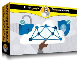 لیندا _ آموزش آزور Active Directory: مبانی (با زیرنویس فارسی AI)