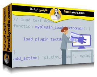 لیندا _ آموزش وردپرس: توسعه افزونه (پلاگین) (با زیرنویس فارسی AI)