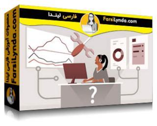 لیندا _ آموزش میز خدمات IT: اصول مانیتورینگ و معیارها (با زیرنویس فارسی AI)
