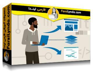لیندا _ آموزش موفقیت در توسعه وب: Full Stack و Front End (با زیرنویس فارسی AI)