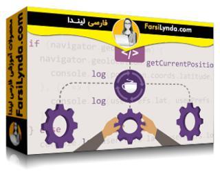 لیندا _ آموزش جاوااسکریپت: بهترین شیوههای قالب بندی کد (با زیرنویس فارسی AI)