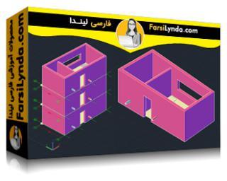 لیندا _ آموزش اتوکد: توسعه یک واحد پیش ساخته (با زیرنویس فارسی AI)