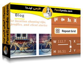 لیندا _ آموزش ادوب فتوشاپ به XD: فرآیند طراحی وب