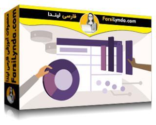 لیندا _ آموزش اکسس 2019: ساخت داشبورد برای اکسل (با زیرنویس فارسی AI)
