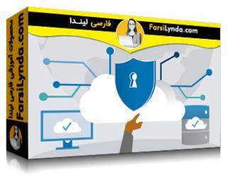 لیندا _ آموزش ملاحظات امنیتی ابر برای صنایع عمومی
