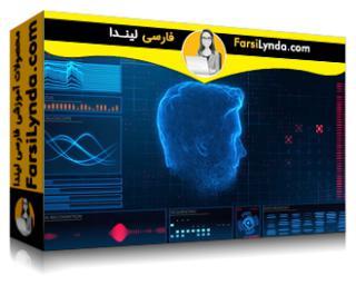 لیندا _ آموزش Trapcode Form: ساخت عناصر UI (با زیرنویس فارسی AI)