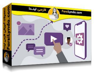 لیندا _ آموزش ابزارهای بازاریابی: شبکه های اجتماعی (با زیرنویس فارسی AI)