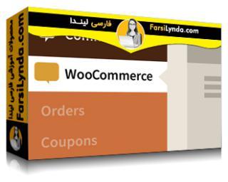 لیندا _ آموزش تجارت الکترونیک وردپرس: WooCommerce (آپدیت 2019) (با زیرنویس فارسی AI)