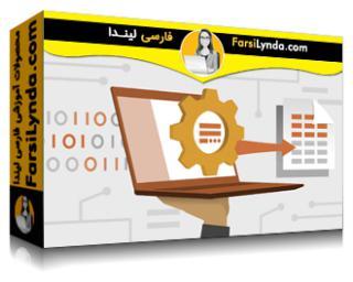 لیندا _ آموزش  اسپرینگ: داده های اسپرینگ (با زیرنویس فارسی AI)