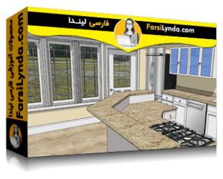 لیندا _ آموزش اسکچاپ برای طراحی داخلی (با زیرنویس فارسی AI)