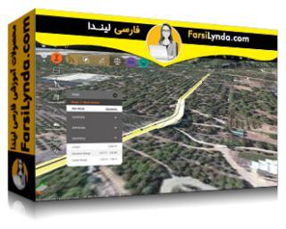 لیندا _ آموزش Roadway Design: InfraWorks 360 (با زیرنویس فارسی AI)
