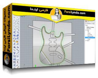 لیندا _ آموزش ساخت بدنه یک گیتار با RhinoCAM (با زیرنویس فارسی AI)
