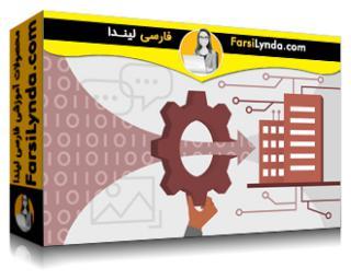 لیندا _ آموزش معرفی هوش مصنوعی به سازمان خود (با زیرنویس فارسی AI)