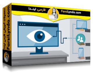 لیندا _ آموزش مدیر پیکربندی Learning System Center (با زیرنویس فارسی AI)