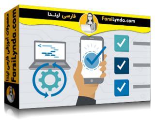 لیندا _ آموزش طراحی نرم افزار : توسعه الزامات موثر (با زیرنویس فارسی AI)