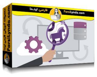 لیندا _ آموزش کسب گواهی CCSP (بخش 4): امنیت برنامه ابری (با زیرنویس فارسی AI)