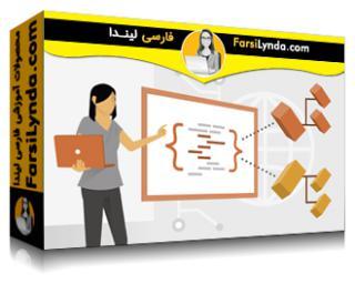 لیندا _ آموزش پیشرفته ASP.NET Web API 2.2 (با زیرنویس فارسی AI)