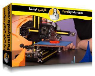 لیندا _ آموزش تولید افزودنی: بهینه سازی چاپ های سه بعدی (با زیرنویس فارسی AI)