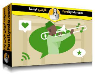 لیندا _ آموزش تبلیغات شبکه های اجتماعی برای موسیقی دانان، هنرمندان و مهندسان (با زیرنویس فارسی AI)