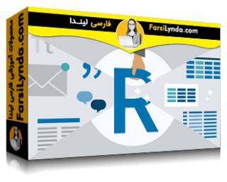 لیندا _ آموزش پردازش متن با R (با زیرنویس فارسی AI)
