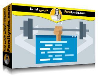 لیندا _ آموزش اصول برنامه نویسی S.O.L.I.D (با زیرنویس فارسی AI)