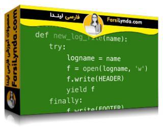لیندا _ آموزش ژنراتورهای پایتون (با زیرنویس فارسی AI)