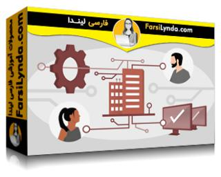 لیندا _ آموزش مبانی DevOps: ایجاد تحول در شرکت