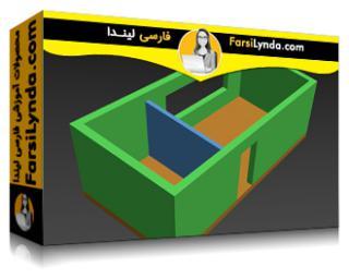 لیندا _ آموزش اتوکد: وارد کردن یک پروژه 2D به 3ds Max (با زیرنویس فارسی AI)