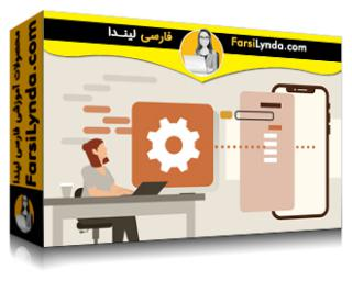 لیندا _ آموزش ساخت اولین برنامه iOS 13 شما (با زیرنویس فارسی AI)
