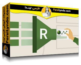 لیندا _ آموزش R برای کاربران اکسل (با زیرنویس فارسی AI)