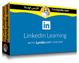 لیندا _ آموزش نحوه استفاده از لینکداین (با زیرنویس فارسی AI)