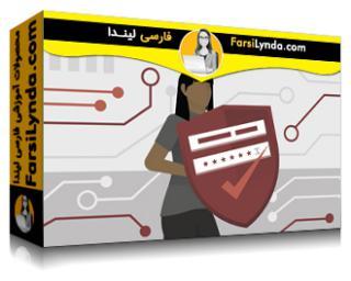لیندا _ آموزش مبانی امنیت IT: مفاهیم اصلی