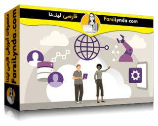 لیندا _ آموزش پلتفرم SAP Cloud (با زیرنویس فارسی AI)