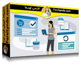 لیندا _ آموزش ABAP برای کاربران SAP (با زیرنویس فارسی AI)
