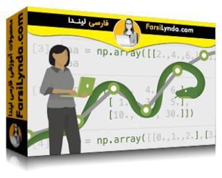 لیندا _ آموزش جامع پایتون برای علوم داده بخش 1 (با زیرنویس فارسی AI)