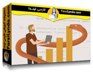 لیندا _ آموزش جامع پایتون برای علوم داده بخش 2 (با زیرنویس فارسی AI)