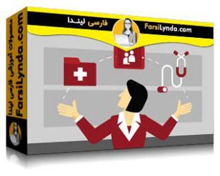 لیندا _ آموزش مدیریت پروژه: پروژههای بهداشت و درمان (با زیرنویس فارسی AI)